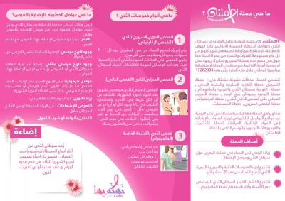 اطمئنان .. حملة الحر للتوعية بمرض سرطان الثدي