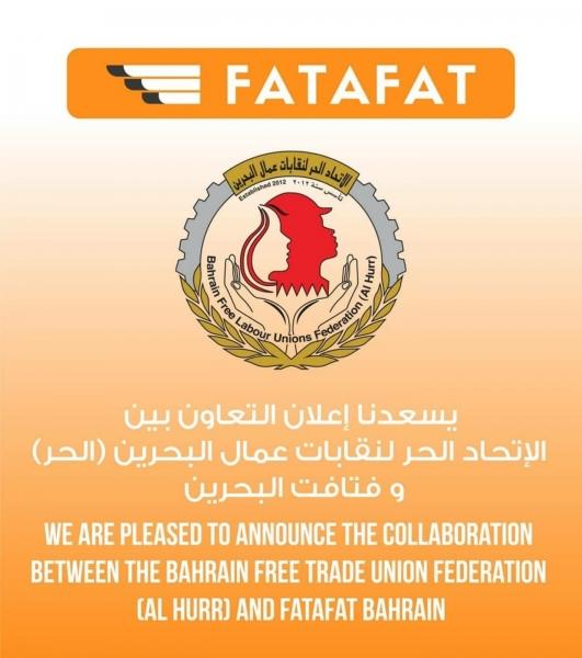 عروض خاصة لأعضاء الاتحاد الحر  ونقاباته العمالية