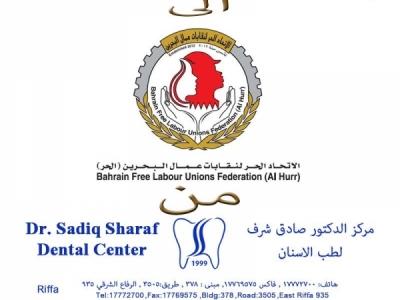 تخفيضات خاصة لأعضاء الاتحاد الحر لنقابات عمال البحرين