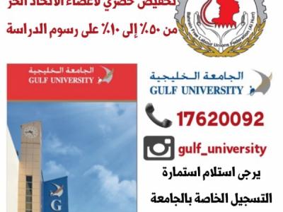 الجامعه الخليجية