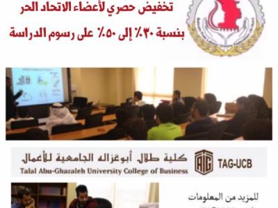 كلية طلال ابو غزالة الجامعية الاعمال